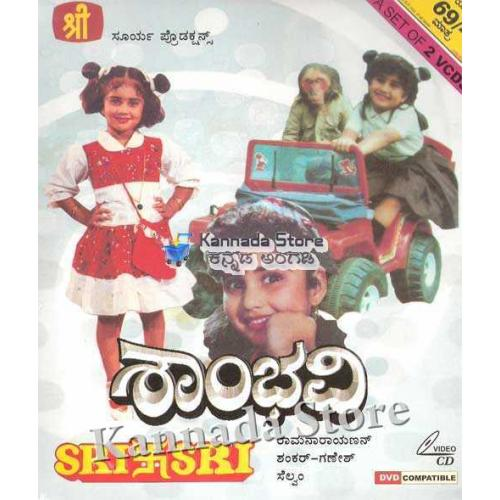 Shambhavi - 1992 Video CD