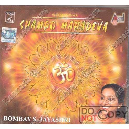 Shambo Mahadeva - Bombay Jayashree Audio CD