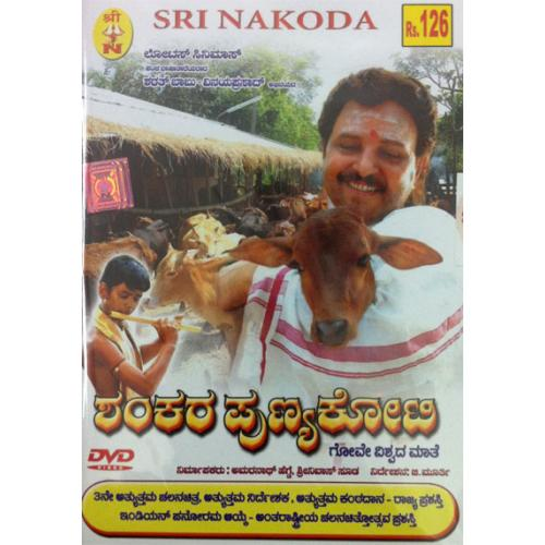 Shankara Punyakoti - 2009 DVD (Award Movie)
