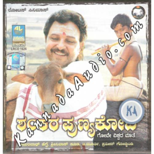 Shankara Punyakoti - 2009 Audio CD