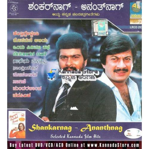 Shankar Nag - Ananth Nag Hits - MP3 CD