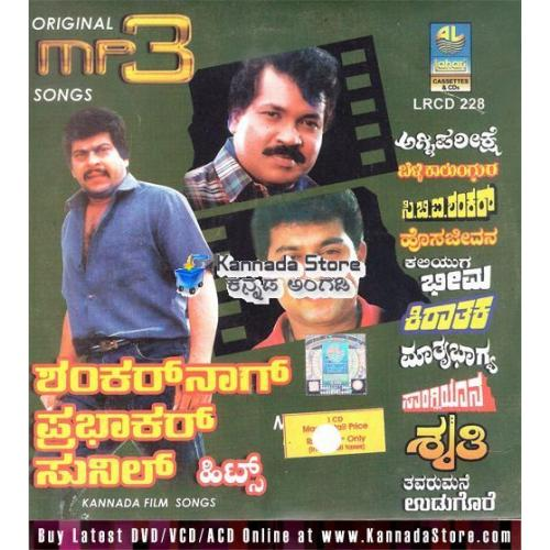 Shankar Nag - Prabhakar - Sunil Hits - Mp3 CD