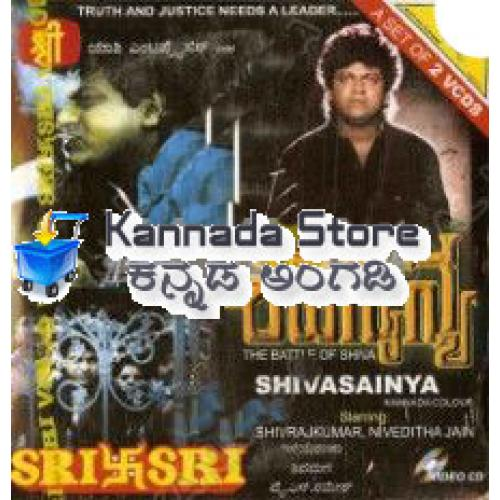 Shiva Sainya - 1996 Video CD