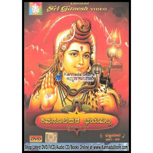 Shivanolidare Bhayavilla - Devotional Films Video Songs DVD