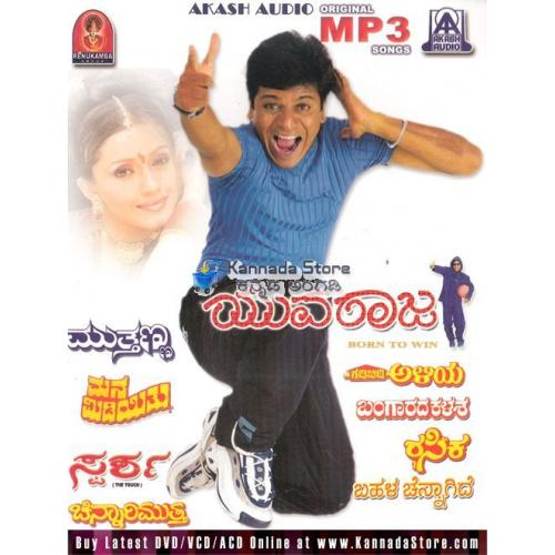 Akash Audio Vol 1 - Shivarajkumar Hits Kannada Songs MP3 CD