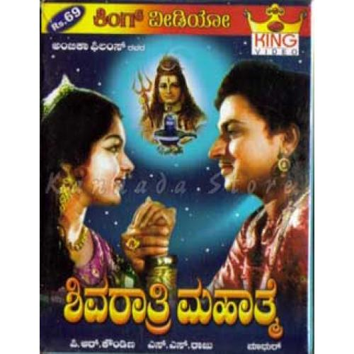 Shivarathri Mahatme - 1964 Video CD