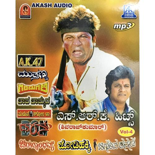 Akash Audio Shivarajkumar Film Hits Vol 4 Kannada Songs MP3 CD