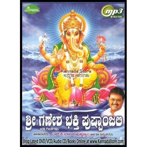 Sri Ganesha Bhakti Pushpanjali (Devotional Songs) - SPB MP3 CD