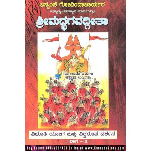 Shree Madbhagavadgeetha Vol 2 - Shree Bannanje Govindacharya DVD