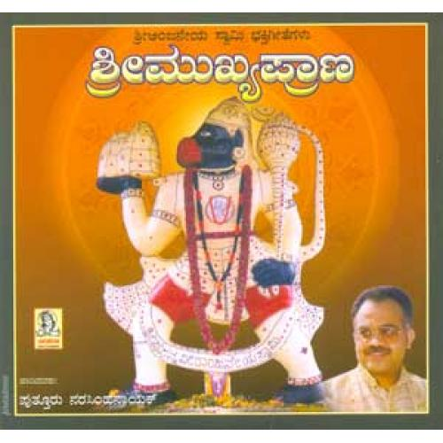 Sri Mukyaprana - Puttur Narasimha Nayak Audio CD