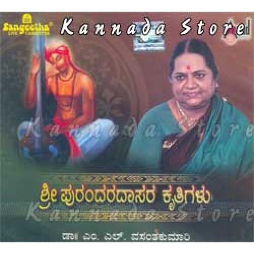 Sri Purandaradasara Kruthigalu - ML Vasantakumari Audio CD