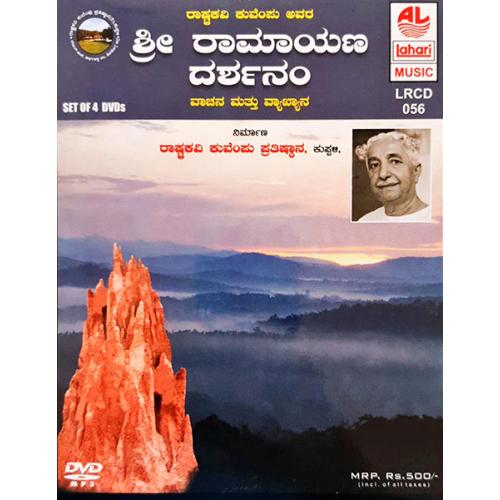Sri Ramayana Darshanam - Rashtrakavi Kuvempu DVD MP3 Set