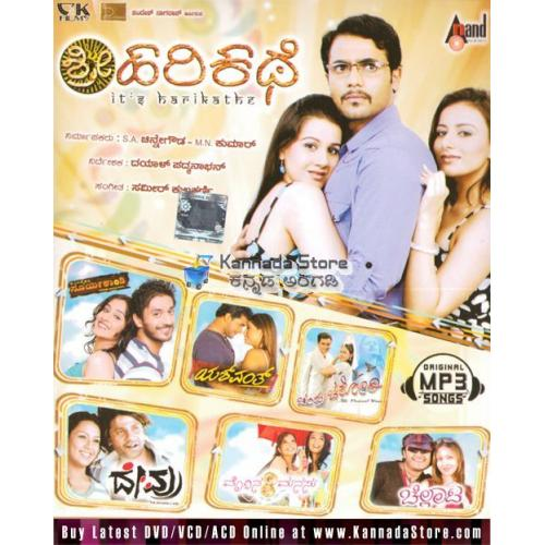 Shriharikathe - 2009 MP3 CD