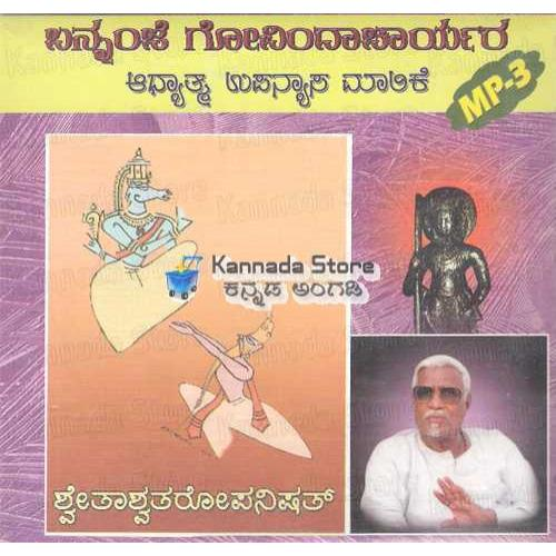 Shwethaashwatharopanishath - Shree Bannanje Govindacharya MP3 CD
