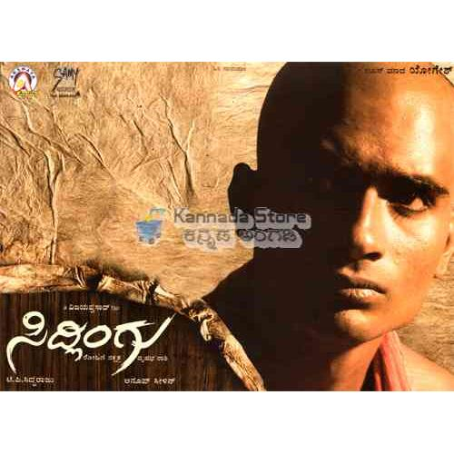 Sidlingu - 2012 Audio CD