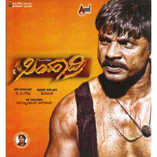 Simhadri - 2014 Audio CD