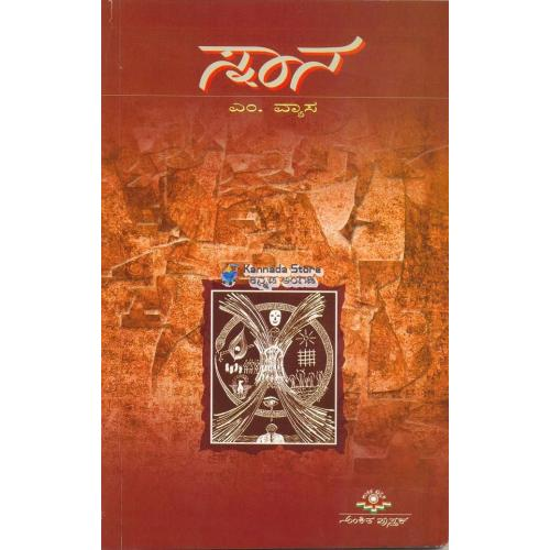 Snana - Sri M Vyasa Book