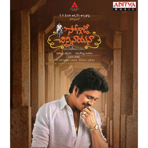 Soggade Chinni Nayana - 2016 Audio CD