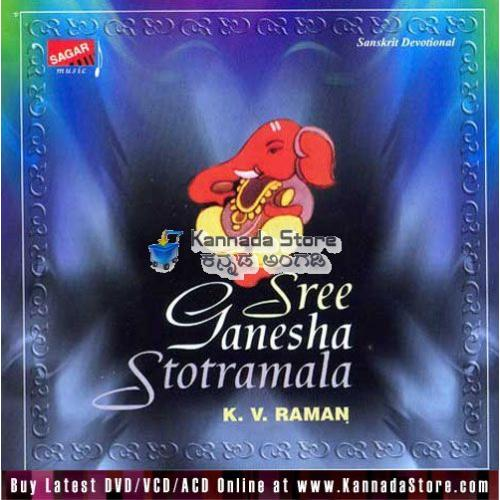 Shree Ganesha Stotramala (Sanskrit) - KV Raman Audio CD
