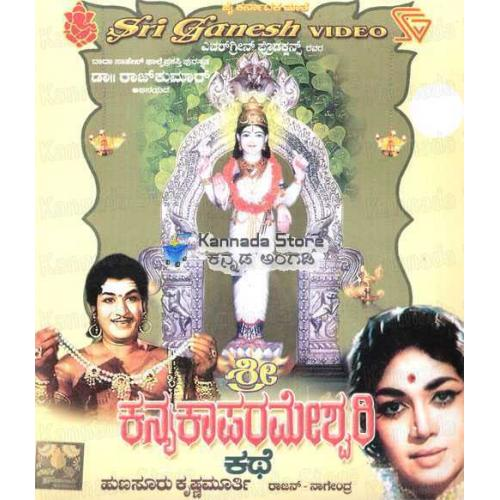 Sri Kannika Parameshwari Katha - 1986 Video CD