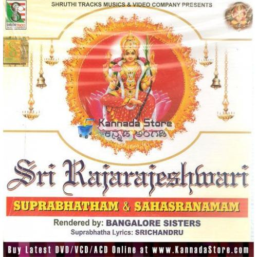 Sri Rajarajeshwari - Bangalore Sisters - Audio CD