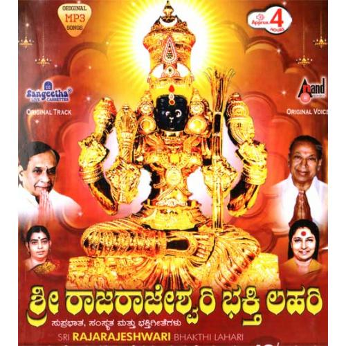 Sri Rajarajeshwari Bhakthi Lahari - Various Artists MP3 CD