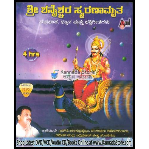 Sri Shanaishchara Smaranamrutha - SPB & Others MP3 CD