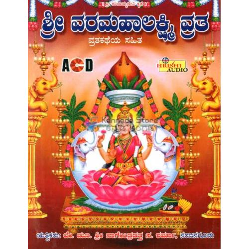 Sri Varamahalakshmi Vratha - Sri Nagendradatta Sharma Audio CD
