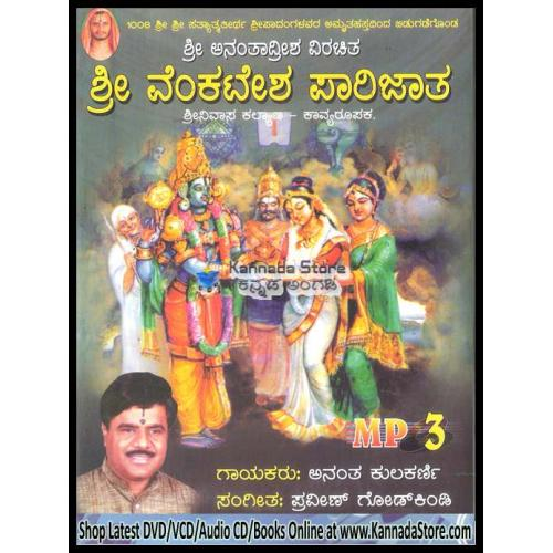 Sri Venkatesha Parijatha (Devotional) - Ananth Kulkarni MP3 CD