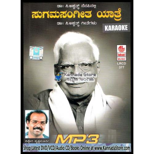 Sugama Sangeetha Yaatre (Songs of C Ashwath) With Karaoke MP3 CD
