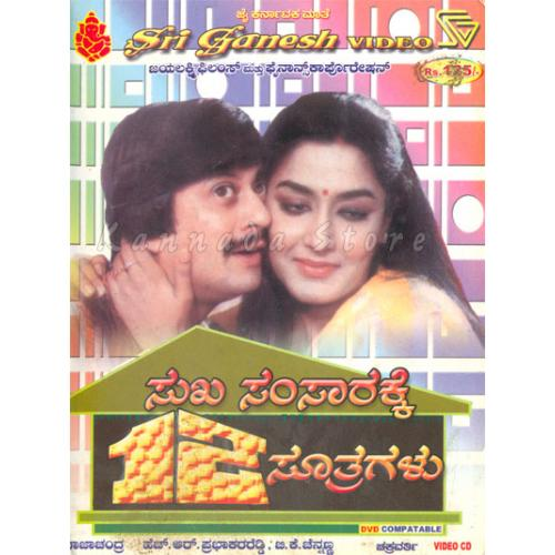 Sukha Samsarakke 12 Sutragalu - 1984 Video CD