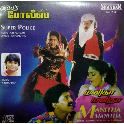 Super Police - Manitha Manitha (AR Rahman Hits) Audio CD