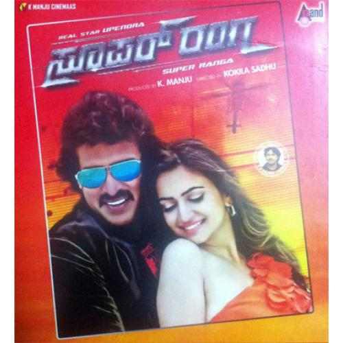 Super Ranga - 2014 Audio CD