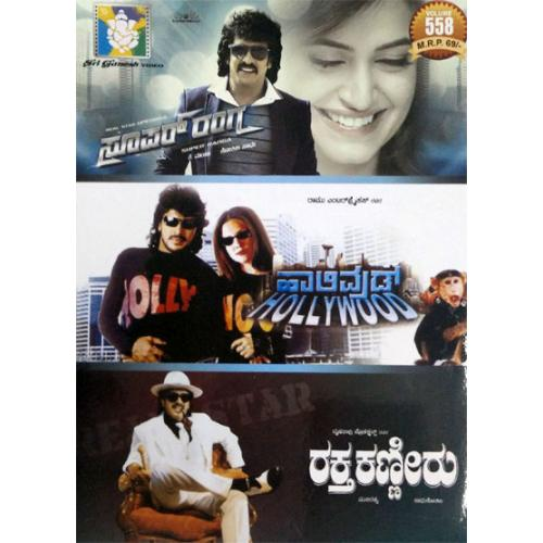 Super Ranga - Hollywood - Raktha Kanneeru (Upendra) Combo DVD