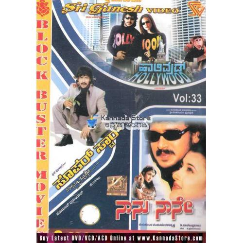 Superstar - Hollywood - Naanu Naane (Upendra Hits) Combo DVD