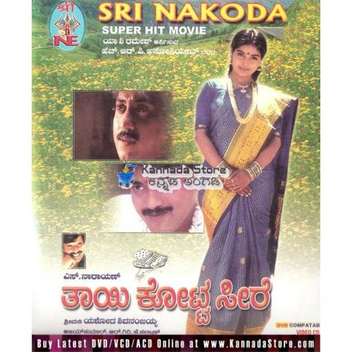 Taayi Kotta Seere - 1997 Video CD