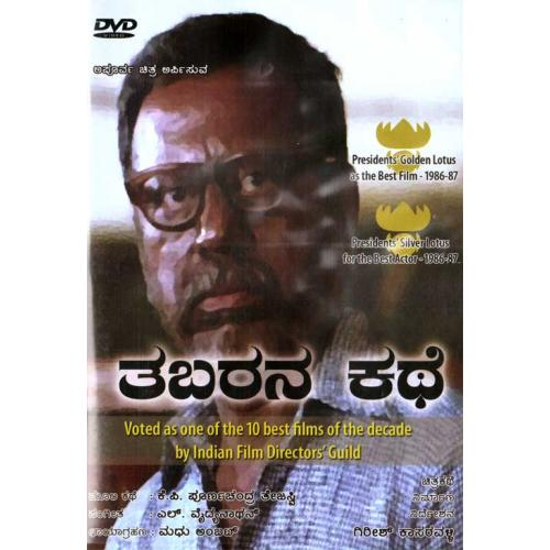 Tabarana Kathe - 1987 DVD (Award Winning Movie)