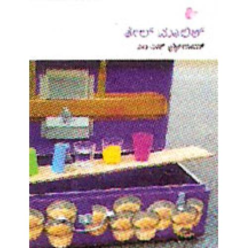 Telmaalish - Stories - MS Sriram Book