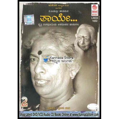 Thaaye - B. Jayashree (Kannada Theatre Songs) Vol 2 MP3 CD