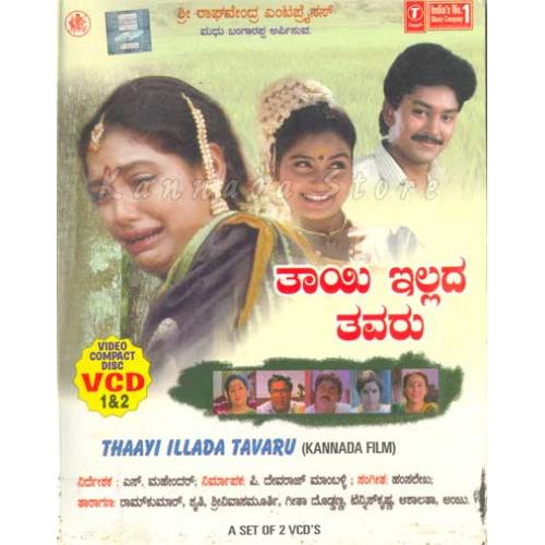 Thaayi Illada Tavaru - 1995 Video CD