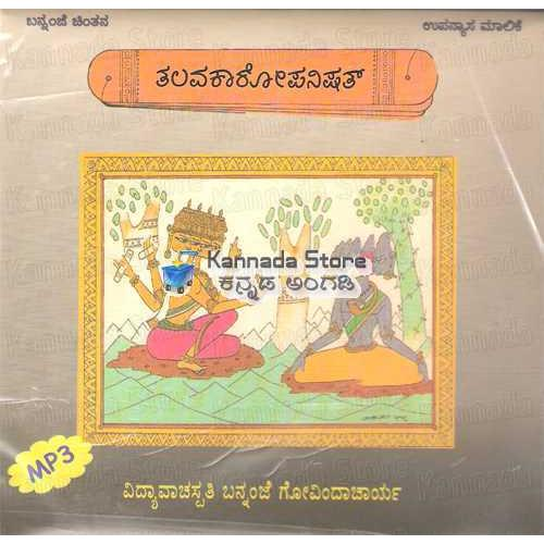 Thalavakaaropanishath - Shree Bannanje Govindacharya MP3 CD