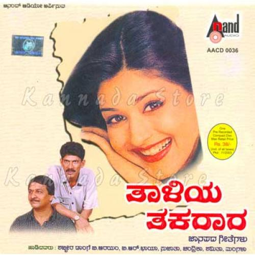 Thaliya Thakarara (Folk Songs) Audio CD