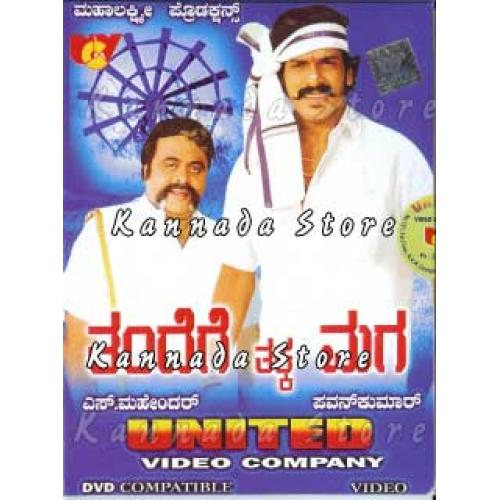 Thandege Takka Maga - 2005 Video CD