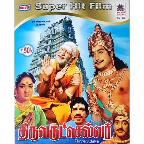 Thiruvarutchelvar - 1967 DVD