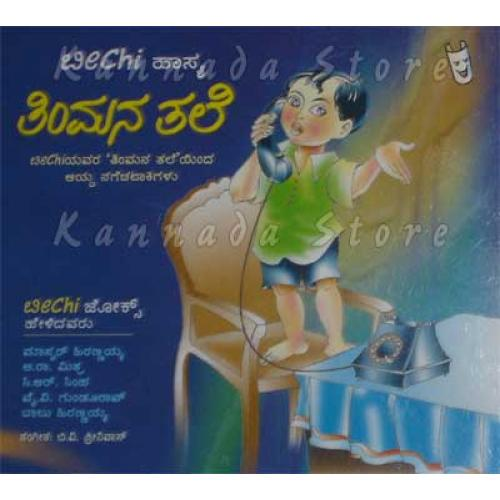 Bee Chi Jokes - Timmana Tale Audio CD