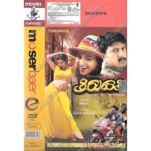 Thirupathi - 2006 DVD