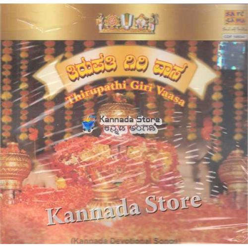 Tirupati Giri Vaasa (Devotional Songs From Films) Audio CD