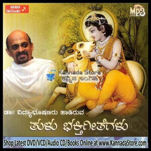 Tulu Devotional Songs on Sri Krishna by Sri Vidyabhushana MP3 CD