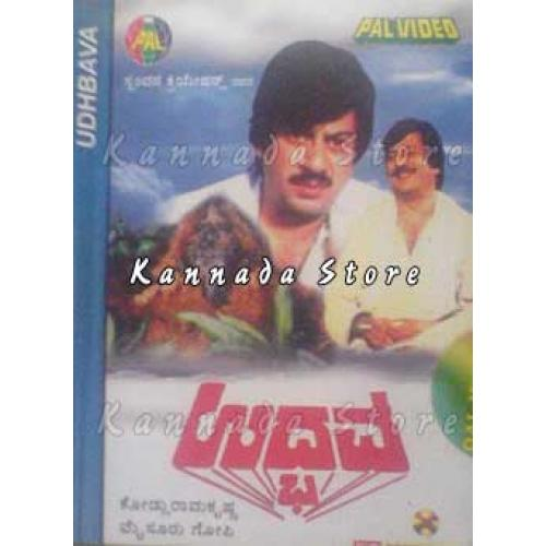 Udbhava - 1990 Video CD