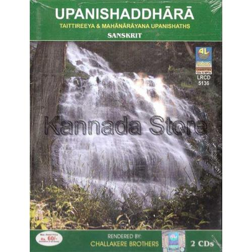 Challakere Brothers - Upanishaddhara (Sanskrit) 2 CD Set